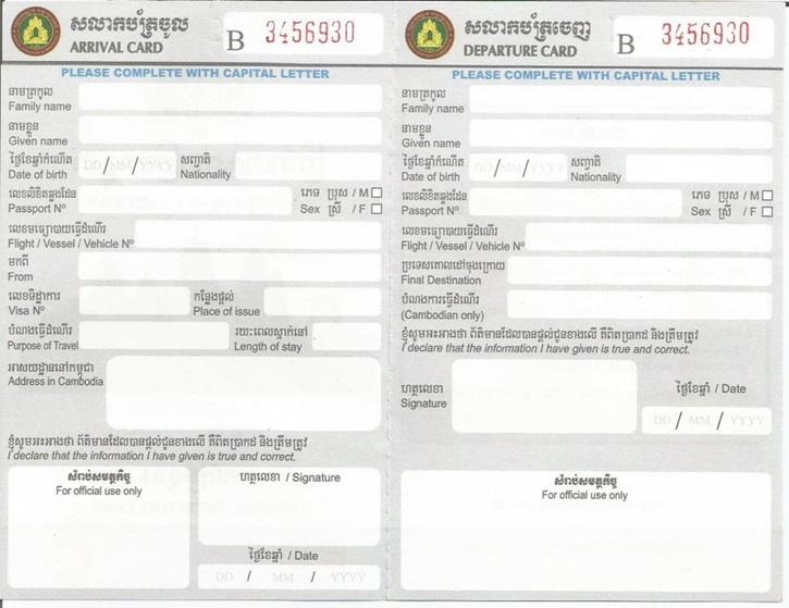 arr_dep_card.jpg